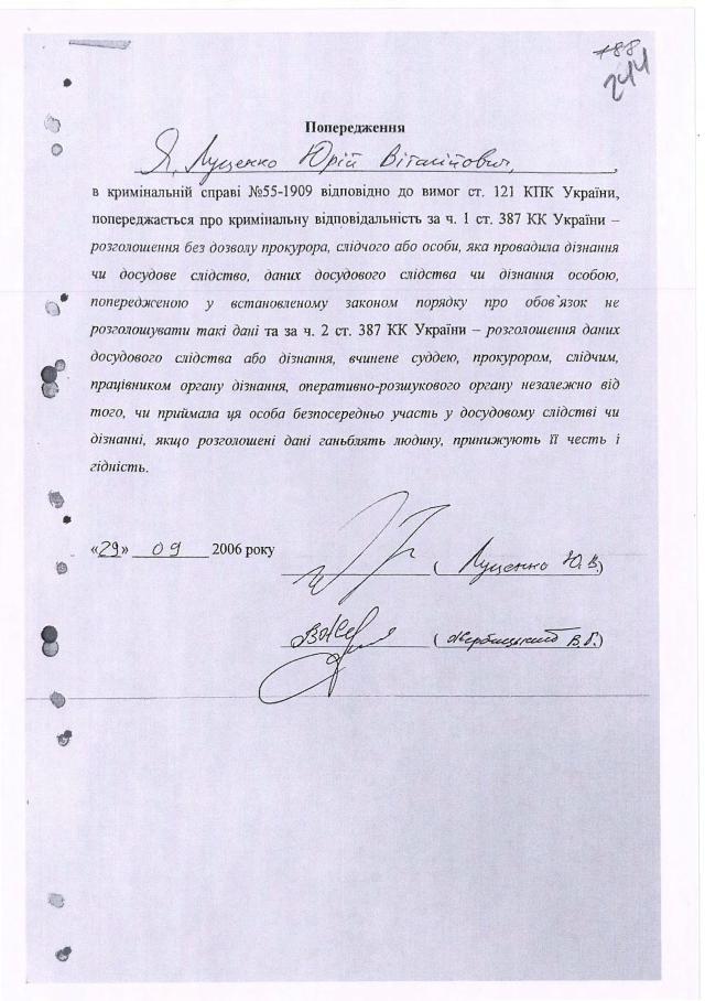 Протокол допиту Юрія Луценка в «справі Єрохіна»
