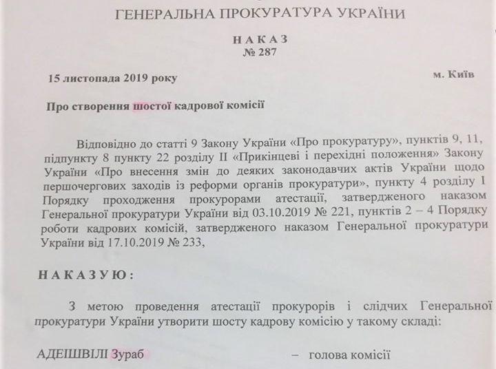 Головою кадрової комісії генеральний прокурор Рябошапка призначив Зураба Шалвовича Адеішвілі
