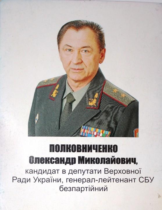 Хуліган у генеральських погонах