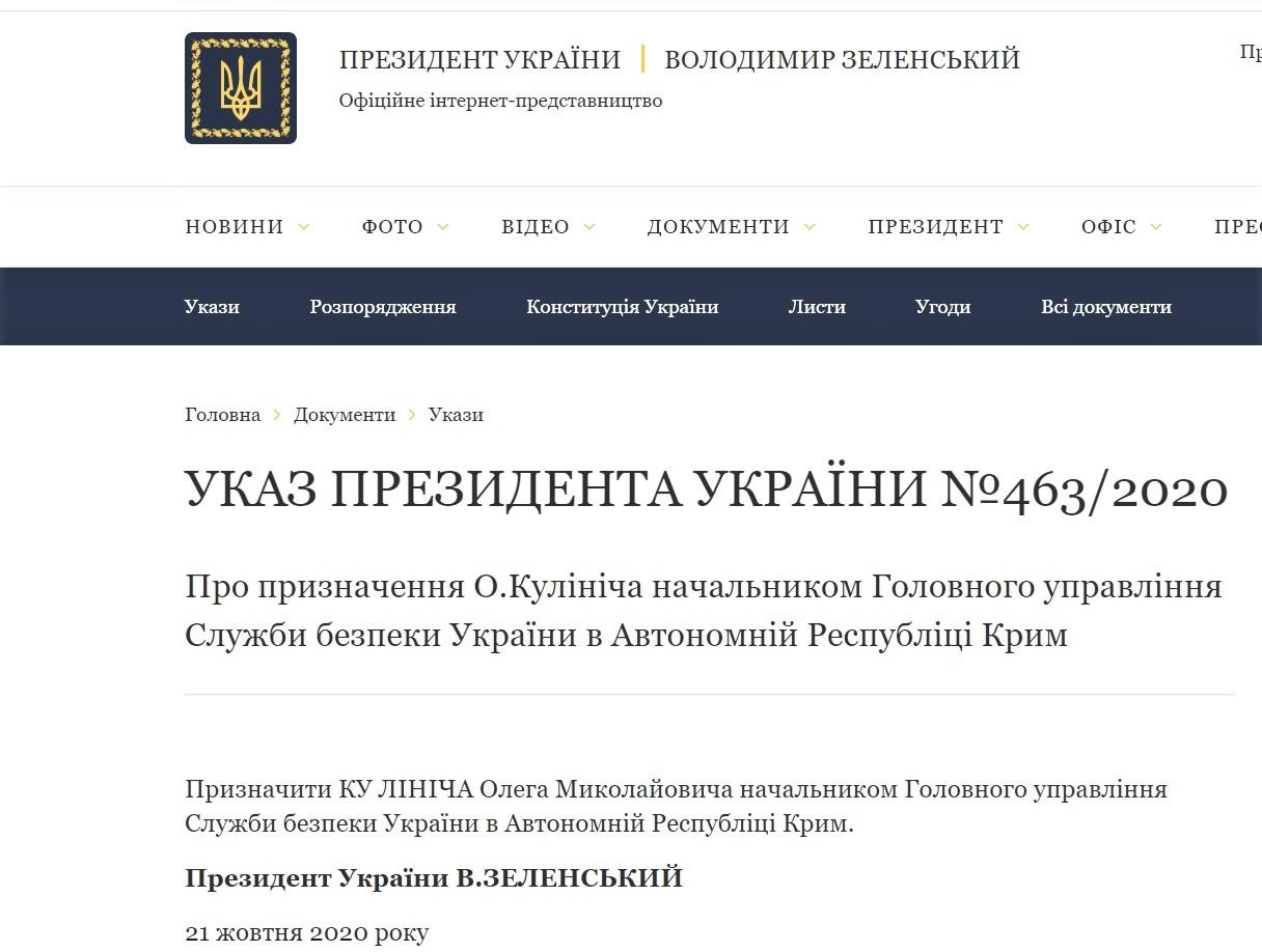 Баканов розплатився з Сівковичем