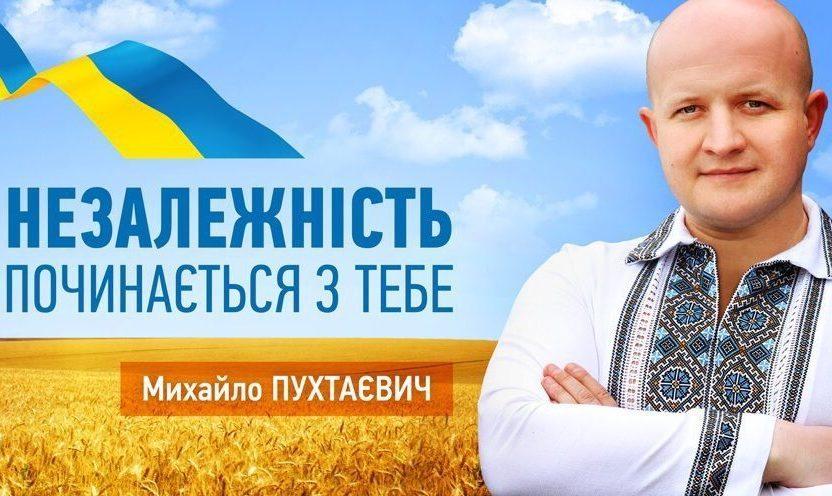Нелегальний кар'єрист Міша-Лампочка