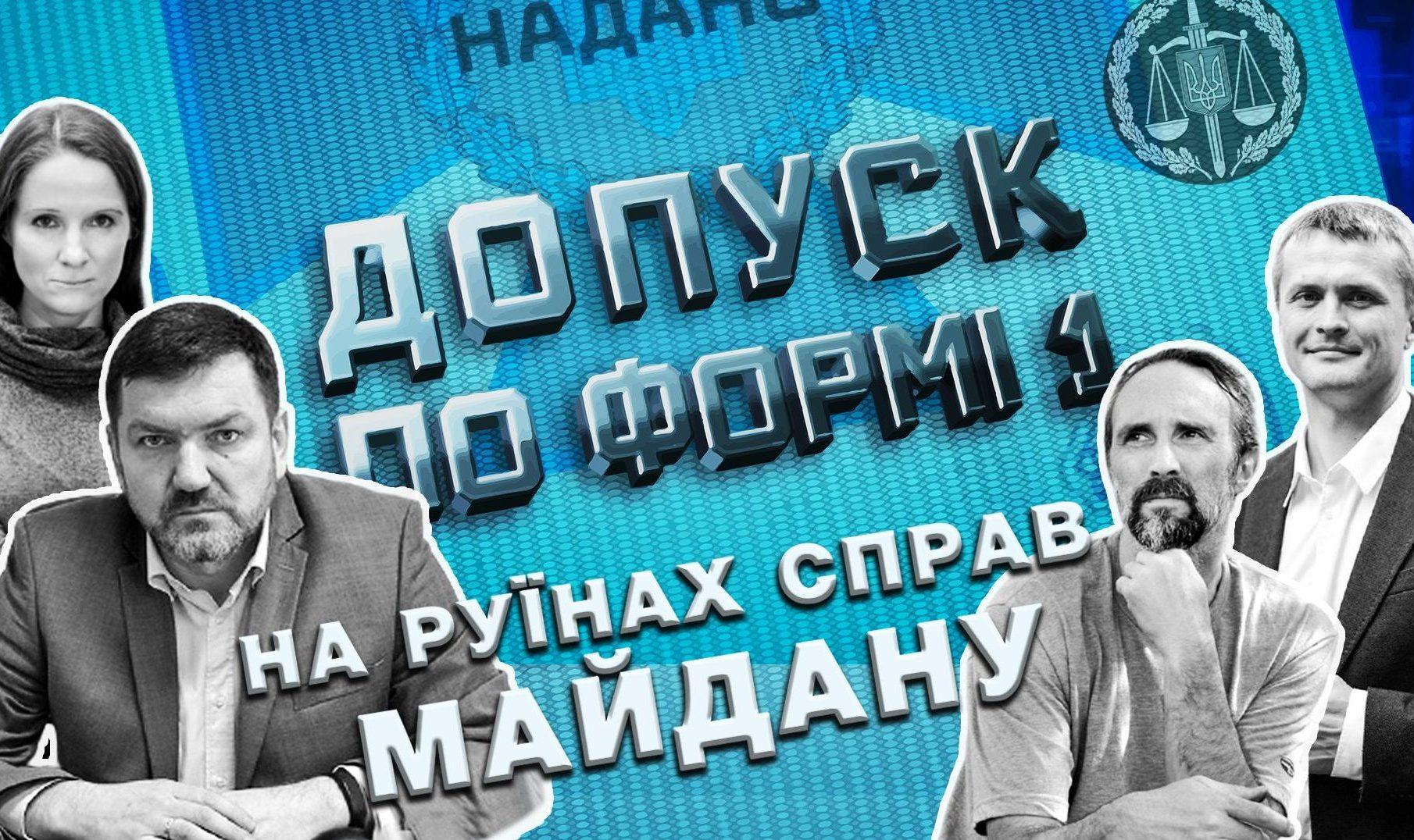 На руїнах справ Майдану