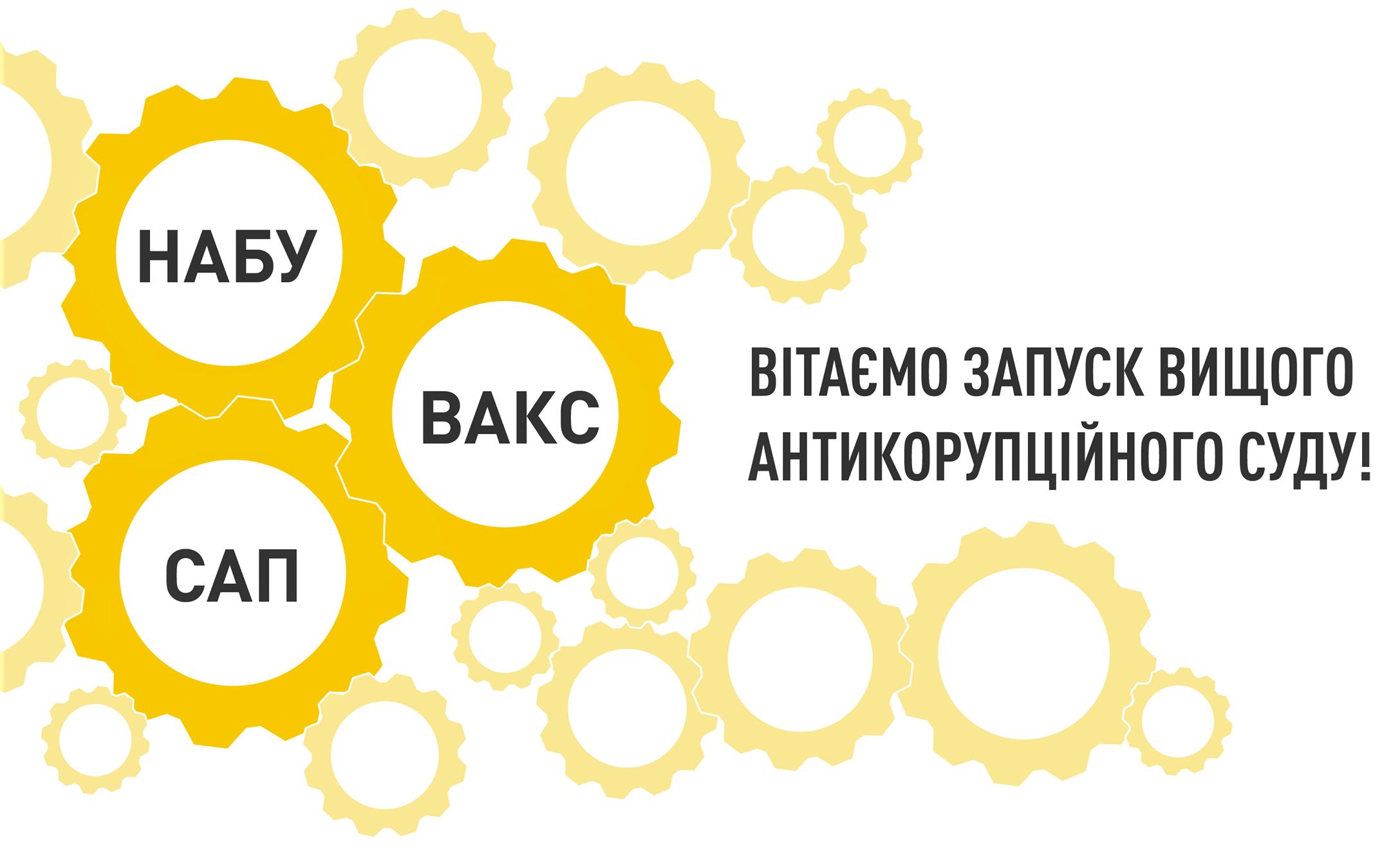 НАБУ і ВАКС не визнають рішень Конституційного Суду України